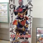 仮面ライダー鎧武×安芸ひろしま武将隊