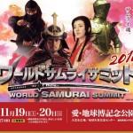 しげろぐ~世界武士集会2016~