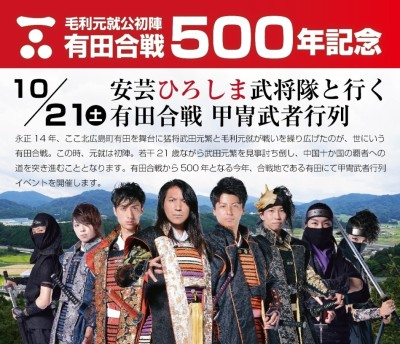 有田合戦500周年2