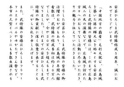 市長メッセージ武将隊(最終横書)_ページ_1