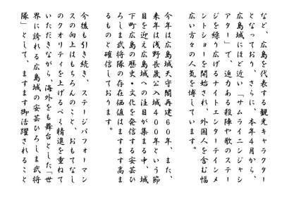 市長メッセージ武将隊(最終横書)_ページ_2