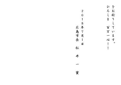 市長メッセージ武将隊(最終横書)_ページ_3