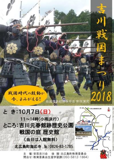 広報チラシ戦国祭り_000001