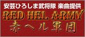 赤ヘル軍団 RED HEL ARMY