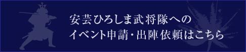 安芸ひろしま武将隊へのイベント申請・出陣依頼はこちら