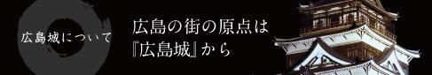 広島城について。広島の街の原点は広島城から
