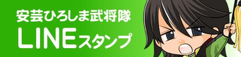 安芸ひろしま武将隊LINEスタンプ
